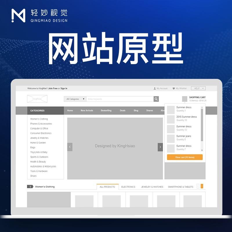 网页高保真原型交互官网首页UI设计页面界面手机网站草图布局