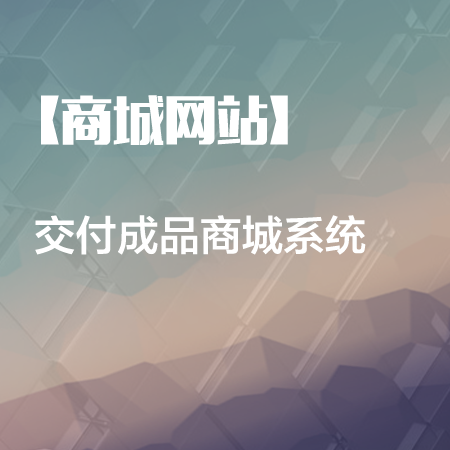 【商城网站基础版】交付成品商城系统