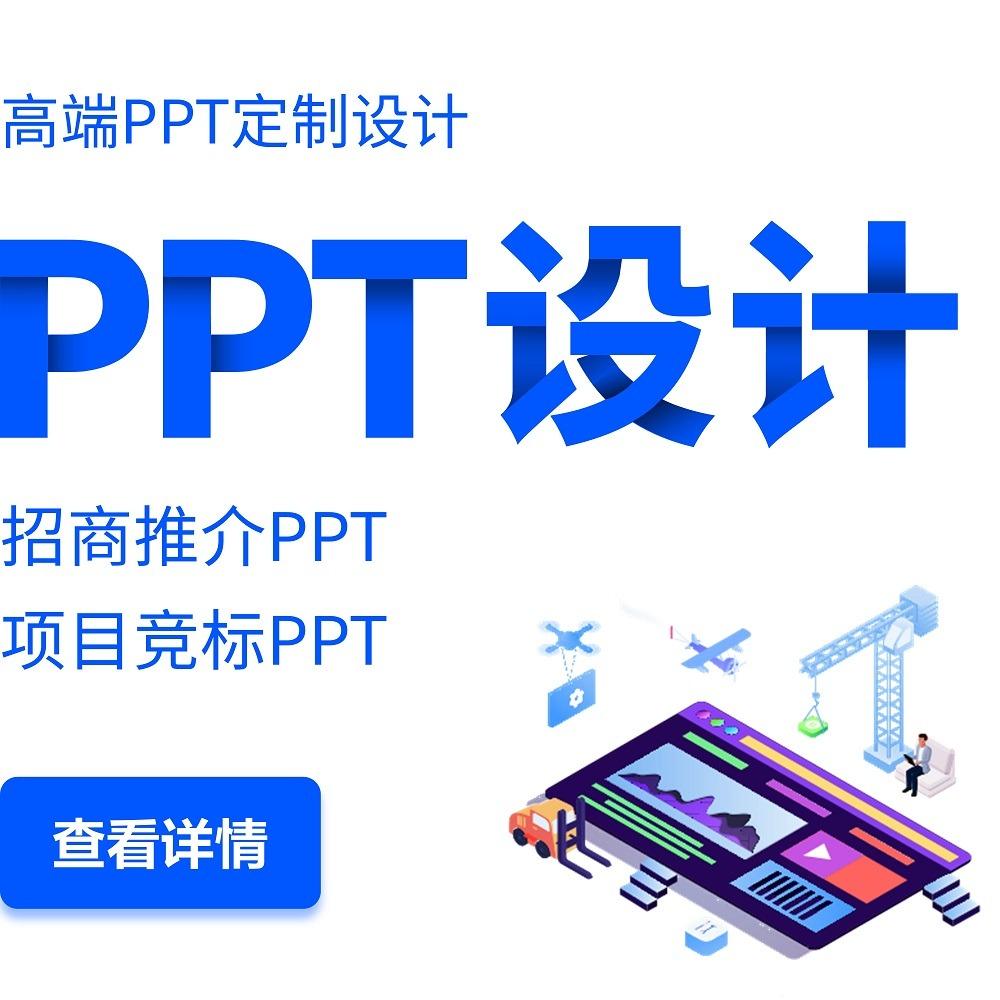 招商推介PPT|项目竞标PPT|PPT策划|高端PPT设计
