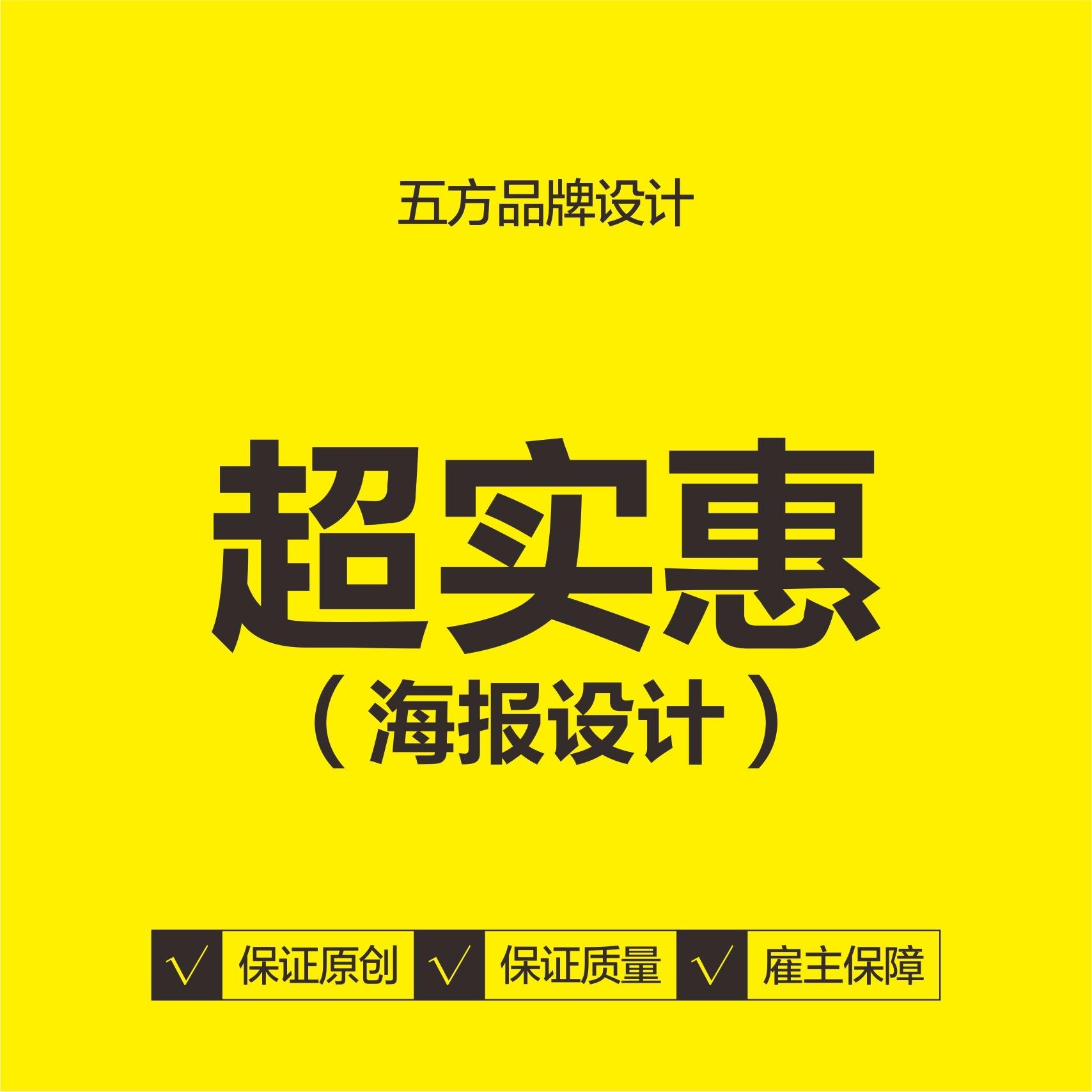 海报 设计 |餐饮海报|广告促销|活动海报,超实惠海报 设计