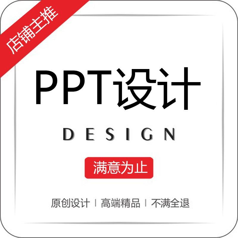 课题ppt文字设计ppt页面定制模板定制设计幻灯片静态动态