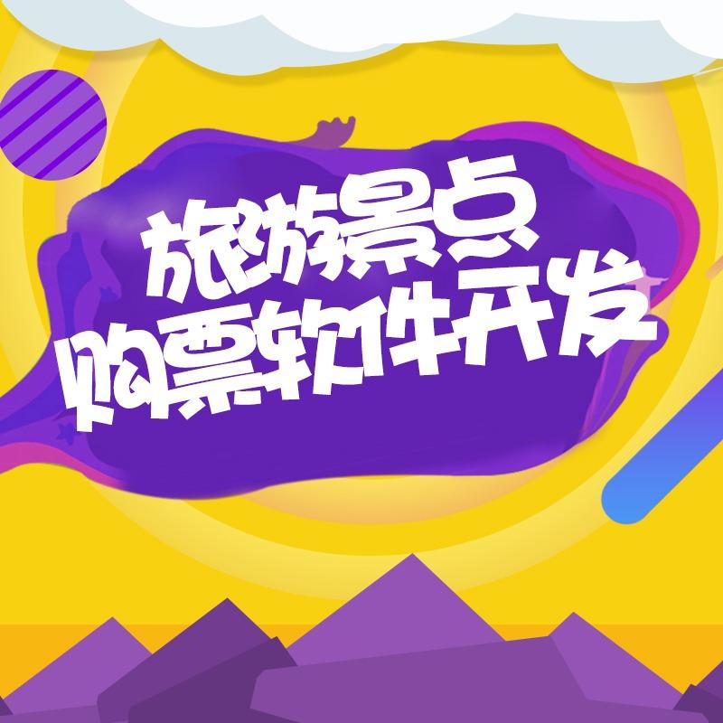旅游网上微信售票ERP软件丨游乐园电子售票软件丨景区微信购票