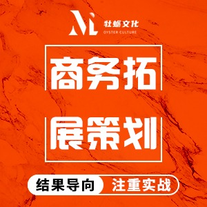 【招商策划】商务合作拓展餐饮美容教育培训机构营销策略品牌代写
