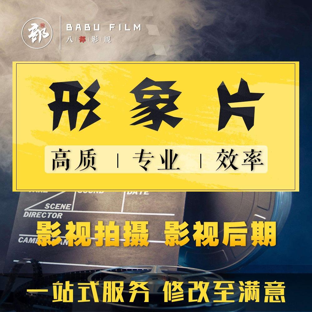 企业产品牌形象片微电影视频拍摄剪辑包装后期配音营销短视频制作