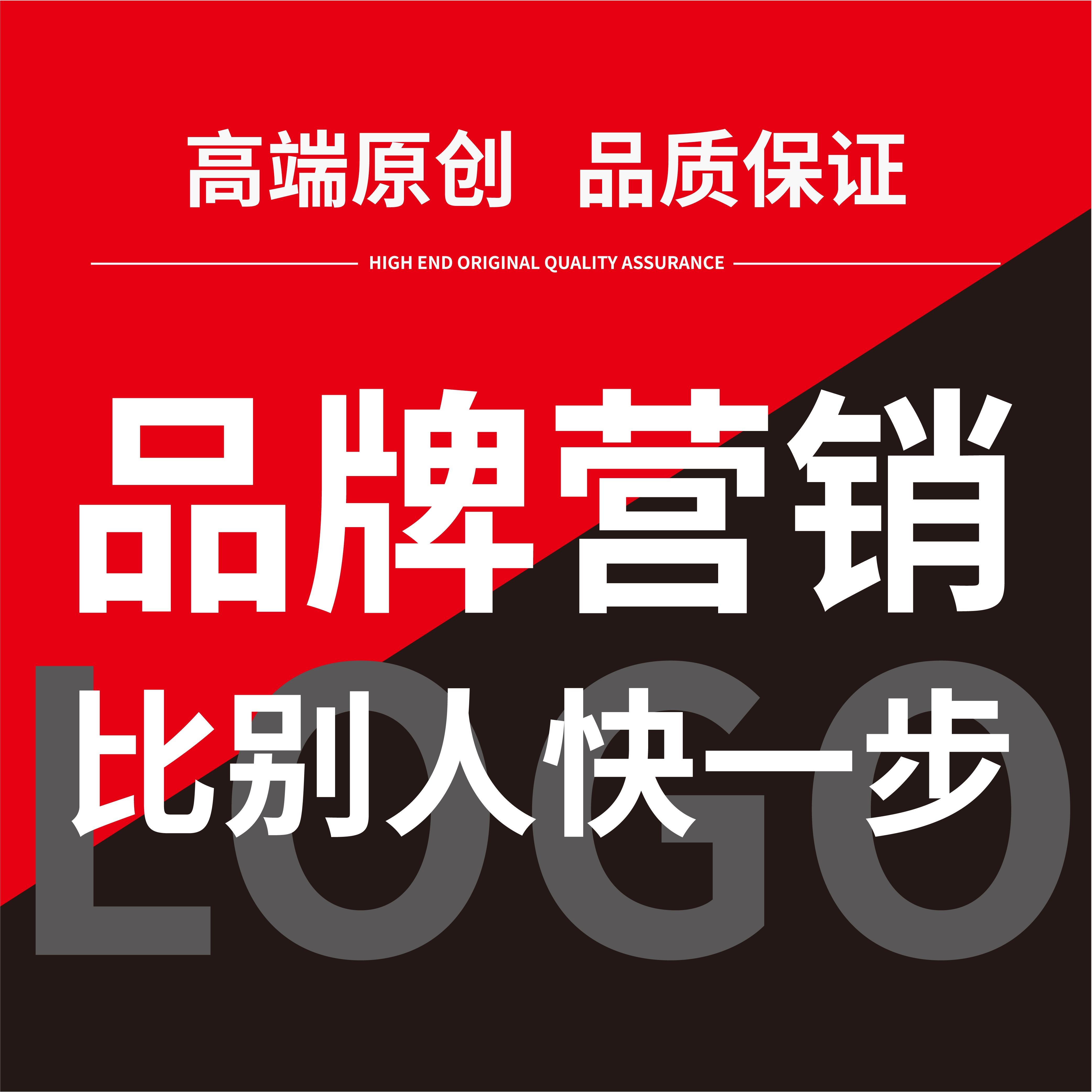 logo设计标志设计商标设计产品logo产品标志品牌设计