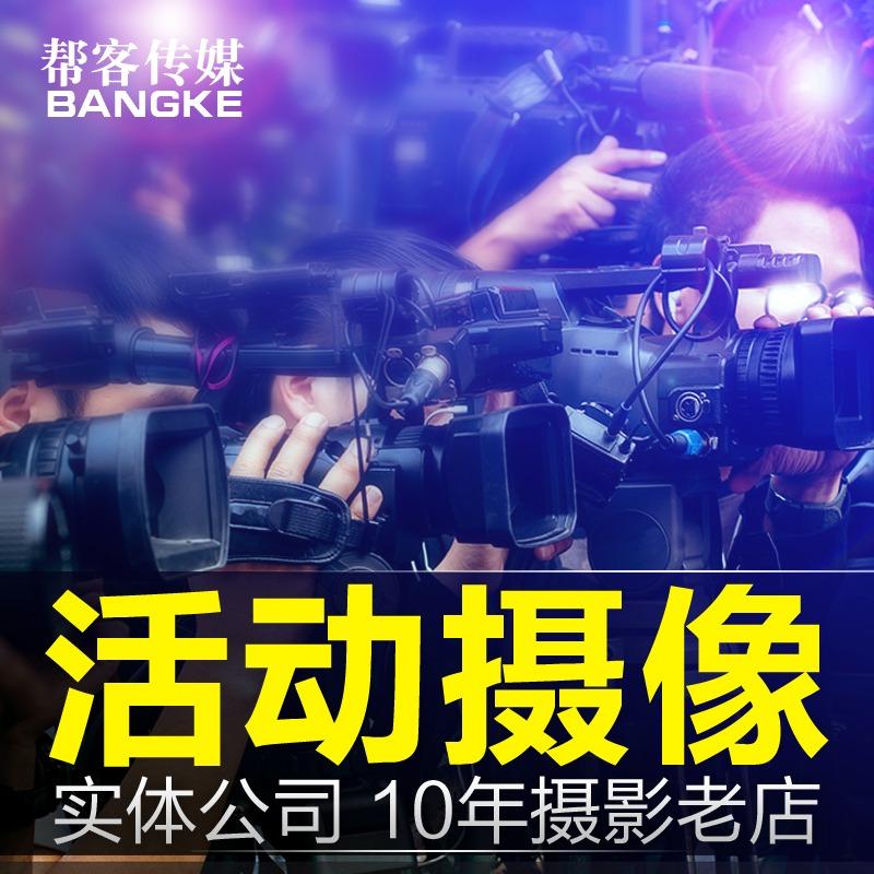 大型活动企业事业单位政府报告录制视频讲座拍摄摄像跟拍视频制作