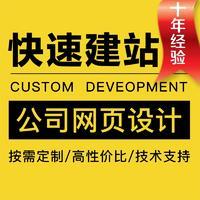 公司官网快速三合一建站网站建设网页设计