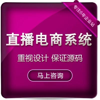直播电商系统短视频app开发php教育物流快递java分销商