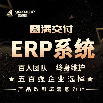 ERP定制开发/ERP管理系统/企业生产管理Java系统