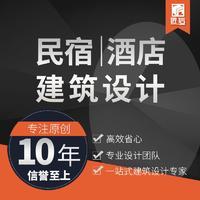 精品酒店/特色民宿/酒店设计/建筑设计