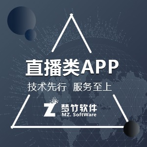 直播APP/定制开发直播APP/直播APP源码出售