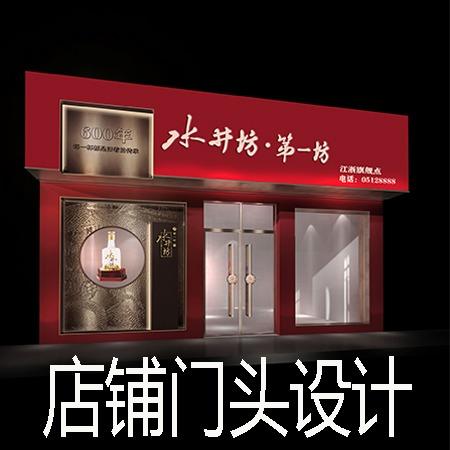 店铺 设计   门头 设计   烟酒门头 设计    招牌 设计