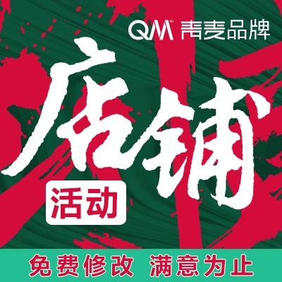 青麦品牌 淘宝京东亚马逊店铺BANNER直通车图片活动页长图