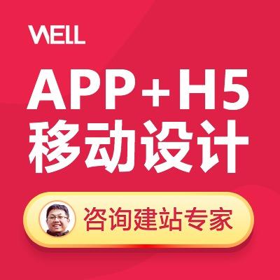 H5-ui设计,APP设计,h5设计,微信UI设计,移动ui