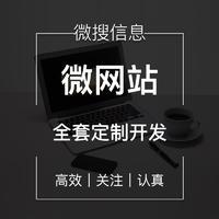 微网站企业微网站H5网站微信定制开发小程序定制开发