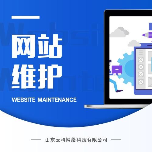 网站  维护 定制配置环境服务器 安全 设置PHP安装ftp搭建虚拟主