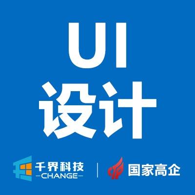 ui设计UI界面设计网站可视化界面移动UI商城公众号ui定制