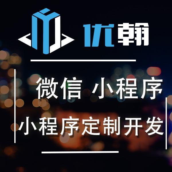 微信 小程序 微商城公众号定制 开发 电商教育直播餐饮微官网商城建设