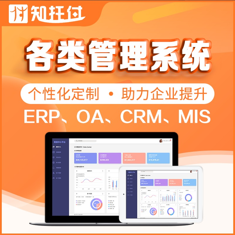 各类ERP、OA、CRM、MIS管理系统等