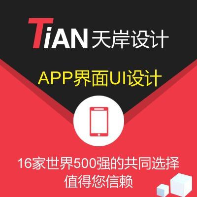 移动应用UI设计APPUI界面设计手机UI设计界面ui设计