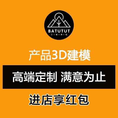 【产品3d建模】产品3D模型 效果图渲染 工业3d建模