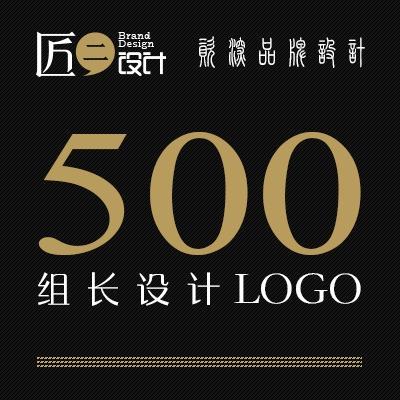 【匠二 设计 组长 设计 】公司logo企业标志 设计 商标logo 设计