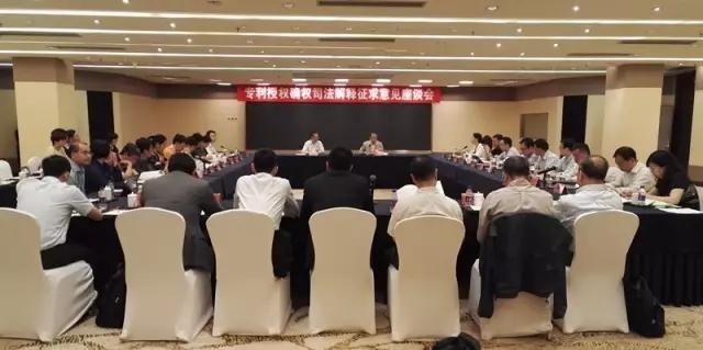 专利授权确权司法解释征求意见座谈会在京召开