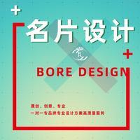 名片设计端商务名片设计工作牌银行卡会员卡名片设计购物卡片设计