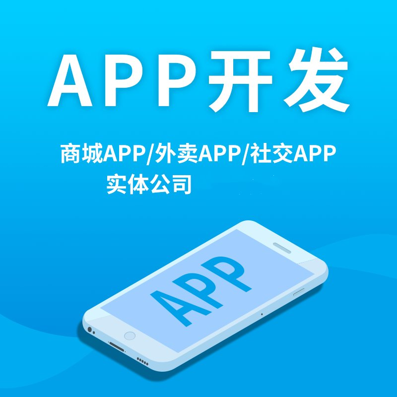 APP开发商城/社交聊天/点餐外卖/苹果/安卓python