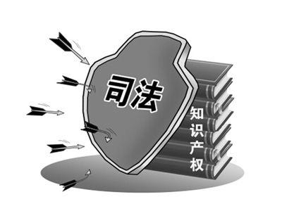 互联网知识产权保护增添新力量