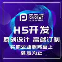 微信商城微信开发公众号开发小程序H5开发商城定制开发H5设计