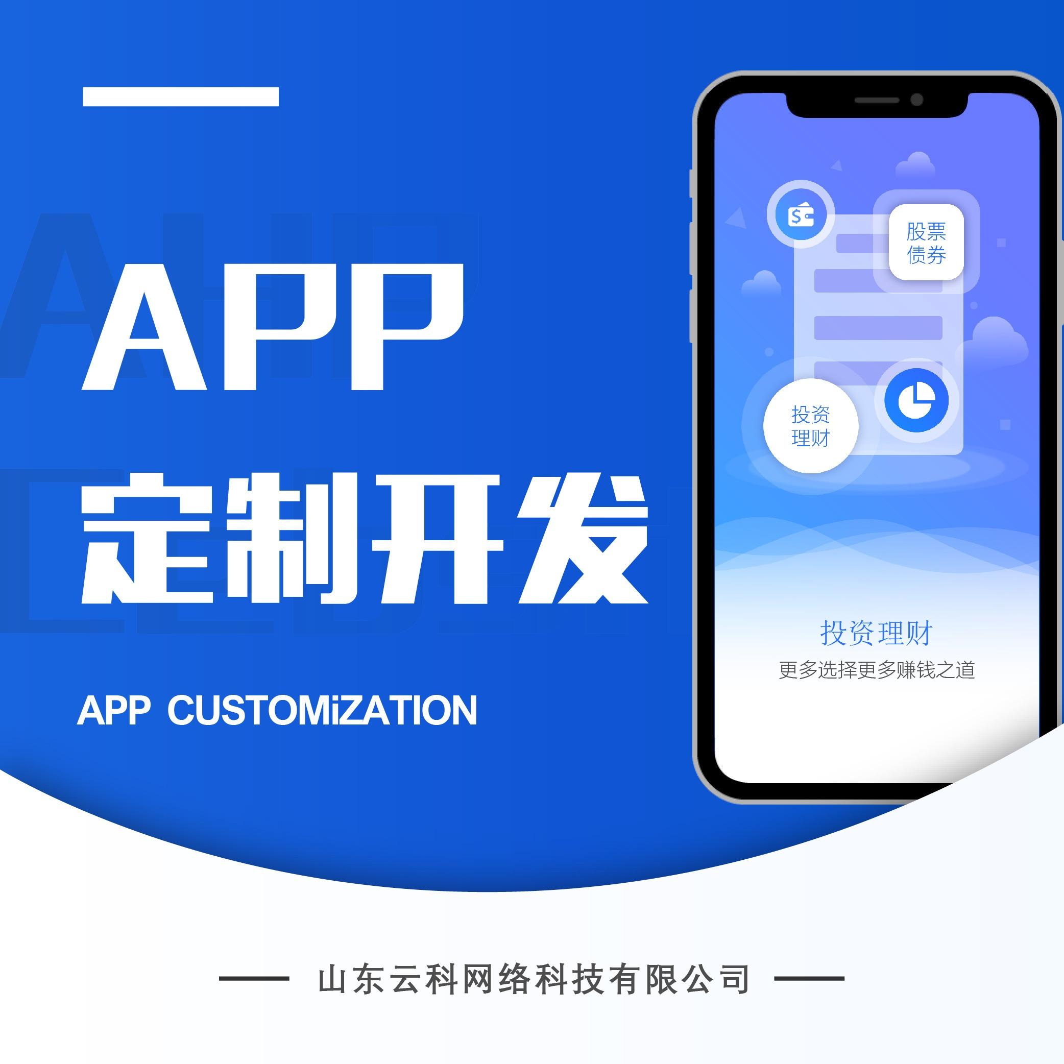 APP开发 直播 App 外卖 APP 英语APP 在线教学