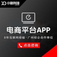 【电商平台 APP开发 】商家入驻商城/淘宝/京东/天猫商城平台