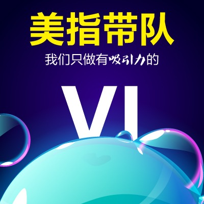 vi规划vi创意vi目录vi规范vi图片vi推广vi工具VI
