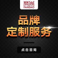 【梵尚定制设计】品牌平面定制服务链接需要联系客服