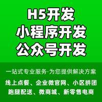 H5开发微信小程序开发微信公众号开发微官网微商城社区拼团