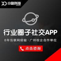 【行业圈子社交 APP 】行业社交 APP开发 /医生/金融/律师