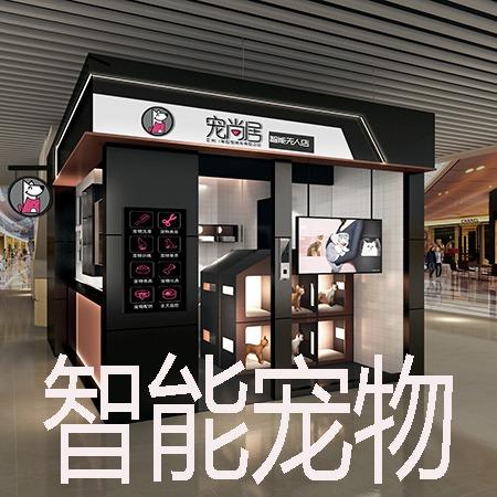 si 连锁品牌 设计   购物店  零售店  宠物店