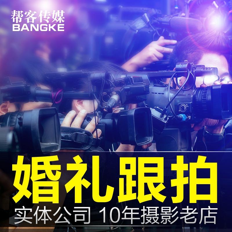 婚礼小视频拍摄制作跟拍录像南京专业摄像服务婚庆礼仪结婚短片