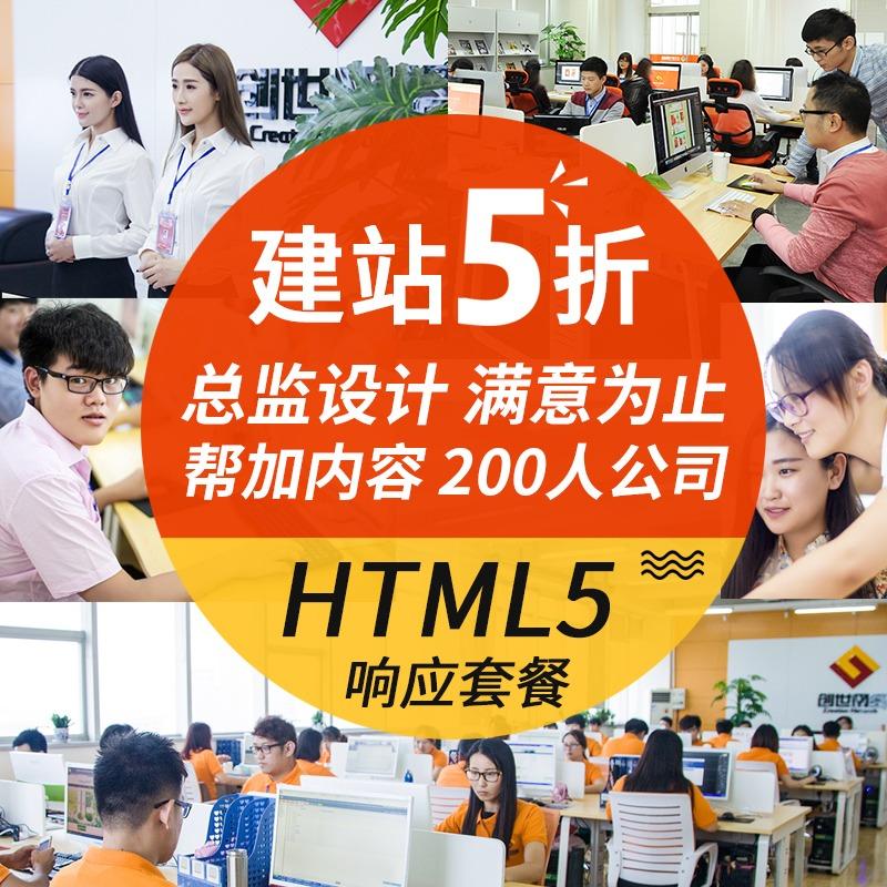 网站建设响应式 电脑+手机 网站制作 网站开发定制 网站仿站