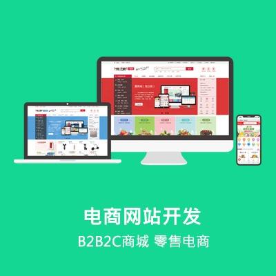 【电商网站开发】b2b2c零售商城系统模版网站建设源码开发