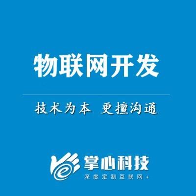 it物联网订单管理 运输管理财务管理 订单生产管理系统。