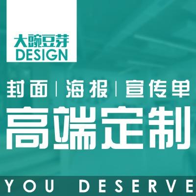 宣传册/画册/折页/宣传单/名片 设计
