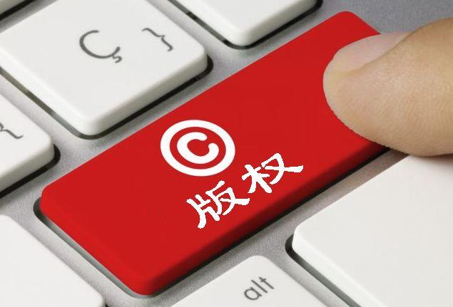 新华社:专家建言网络图片版权保护