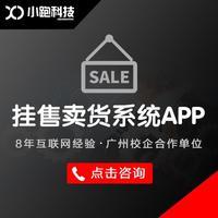 【挂售卖货系统 APP开发 】新零售商城/挂售分销返佣/代理分享