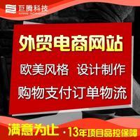 外贸网站建设 外贸公司网站2C在线购物支付,海外订单翻翻翻