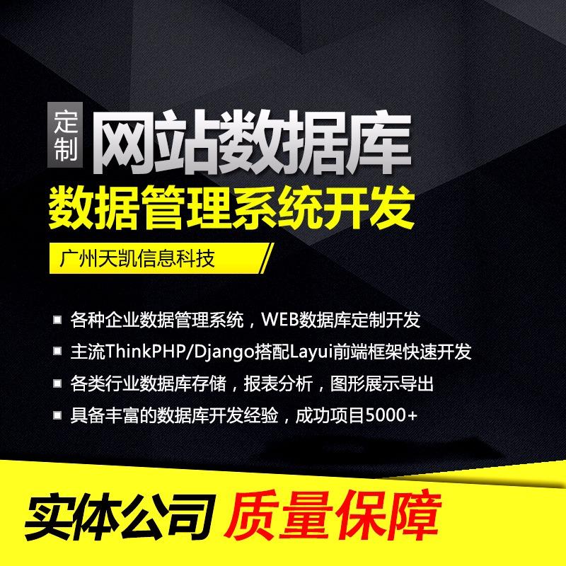 django/php+layui模板后台企业管理系统定制开发