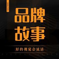 餐饮企业公司品牌理念简介品牌宣传手册广告语品牌故事文化 策划
