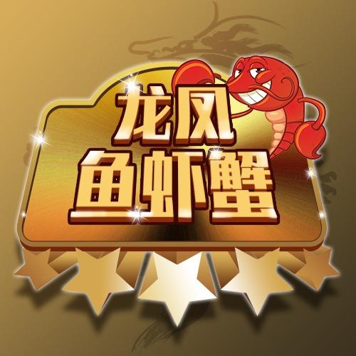 掌趣葫芦<hl>H5</hl>游戏<hl>开发</hl>鱼虾蟹游戏<hl>开发</hl>搭建