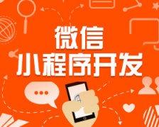 微信 开发 公众号 小程序 商城多商户分销拼团微点餐外卖配送微信支付